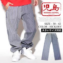 児島ジーンズ KOJIMA GENES マルチヒッコリーペインターパンツ メンズ アメカジ ストリート系 ファッション 服 通販 RNB-RNB-1084 KGDT092
