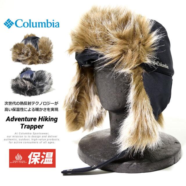 コロンビア Columbia フライトキャップ トラッパーハット 防寒帽子 メンズ レディース  熱反射保温機能 アドベンチャーハイキングトラッパー CU0216