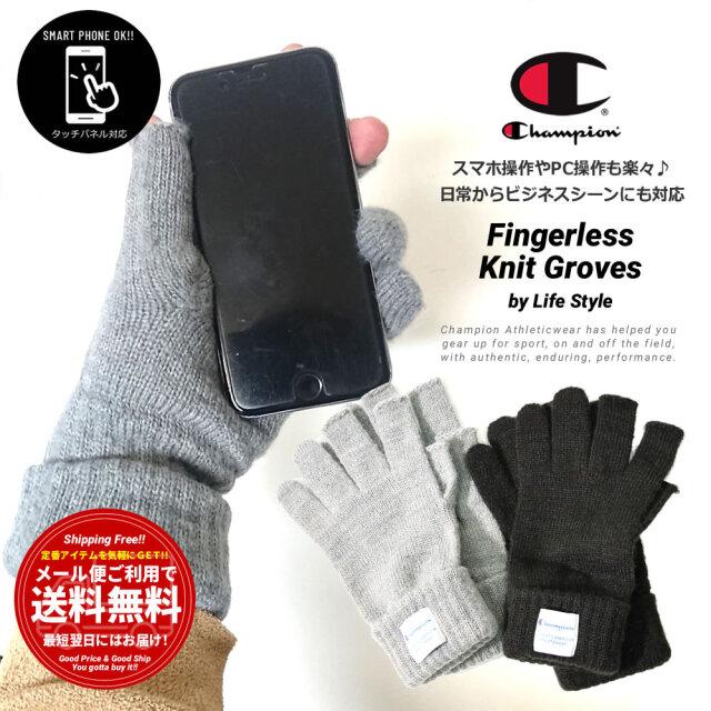 チャンピオン Champion 手袋 メンズ 指切りニットグローブ 684-1010