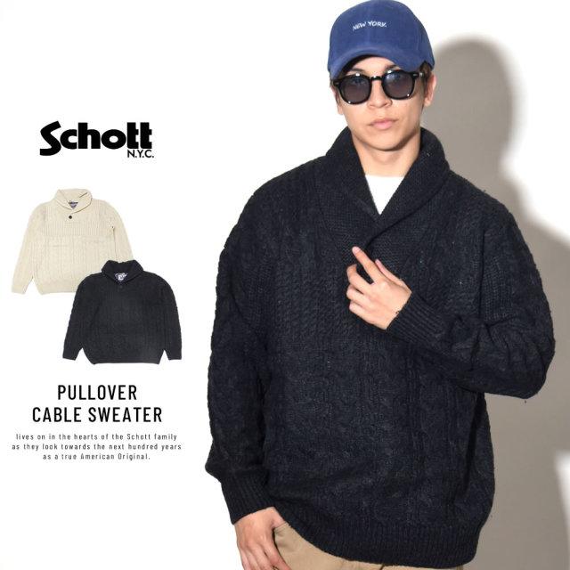 SCHOTT ショット セーター PULLOVER CABLE SWEATER SW1819