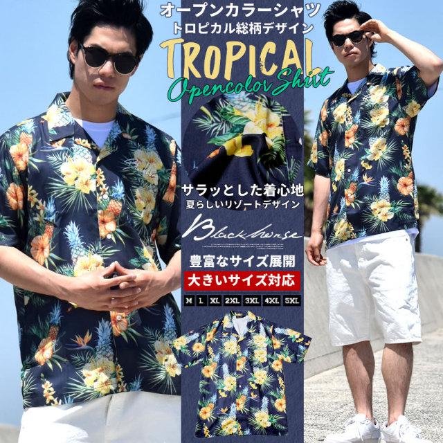 BLACK HORSE ブラックホース 半袖 アロハシャツ メンズ 大きいサイズ トロピカル柄 ストリート系 hiphop ヒップホップ ファッション BHOT020