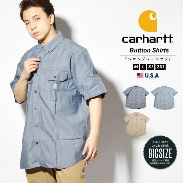 Carhartt カーハート ワークシャツ シャンブレー メンズ 半袖 ボタンダウン ビッグシルエット 大きいサイズ USAモデル 104369