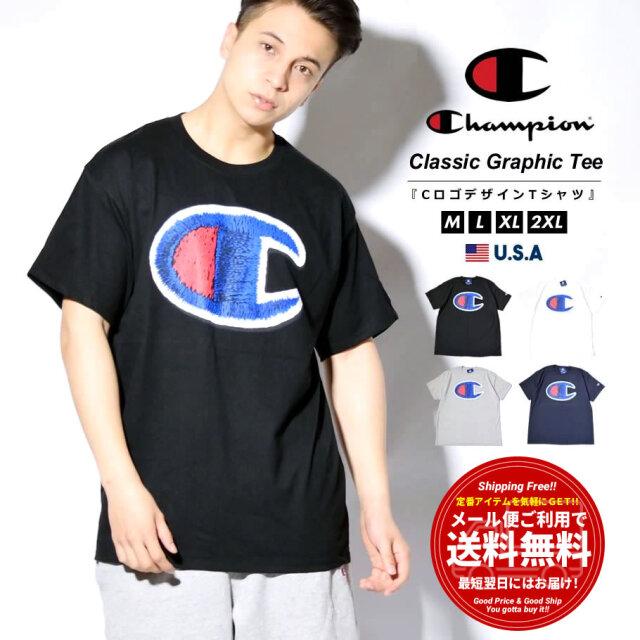 チャンピオン Champion Tシャツ メンズ 半袖 大きいサイズ ブランド USAモデル クラシックジャージTシャツ フォトリアルCパッチ GT23H 586317