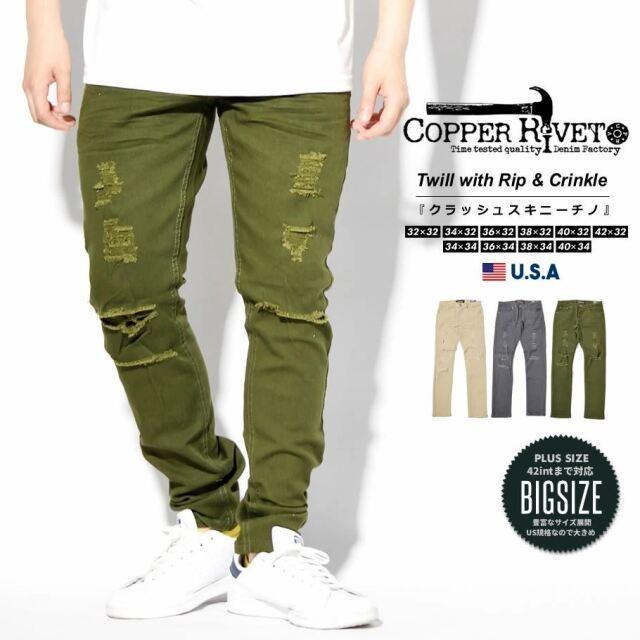 コッパーリベット COPPER RIVET チノパン カラーパンツ メンズ ダメージ加工 ストレッチ スリム USAブランド PANTS WITH RIPS 913211