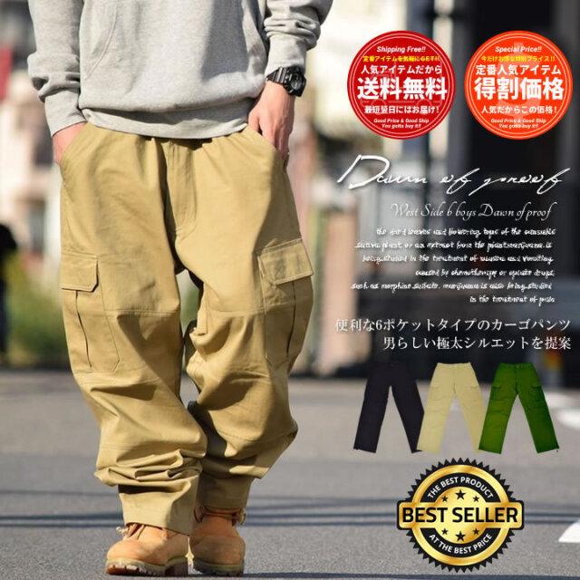 カーゴパンツ メンズ ワイド 大きいサイズ ゆったり 軍パン 作業着 ミリタリー ワーク ファッション B系 ストリート系 ブランド