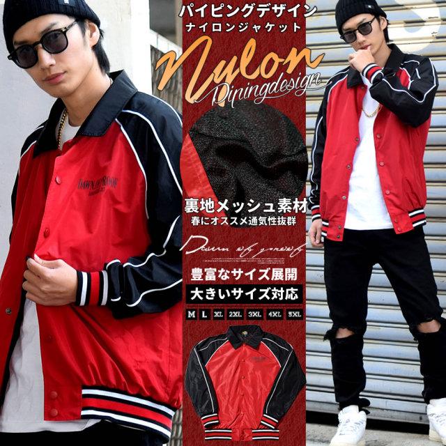 DOP ディーオーピー ナイロンジャケット メンズ 大きいサイズ パイピングデザイン hiphop ホップホップ スポーツMIX ファッション 通販 DPJT074
