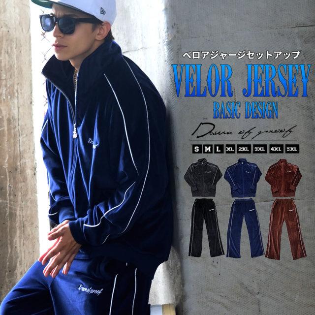 ベロア セットアップ ジャージ 上下 メンズ 大きいサイズ ジャケット パンツ パジャマ ルームウェア DOP B系 ストリート系 ブランド