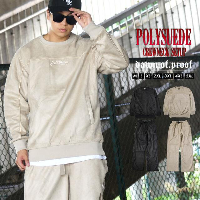 スエード セットアップ メンズ 大きいサイズ b系 ヒップホップ hiphop ストリート系 ファッション 服 通販 DOP ディーオーピー dpst169