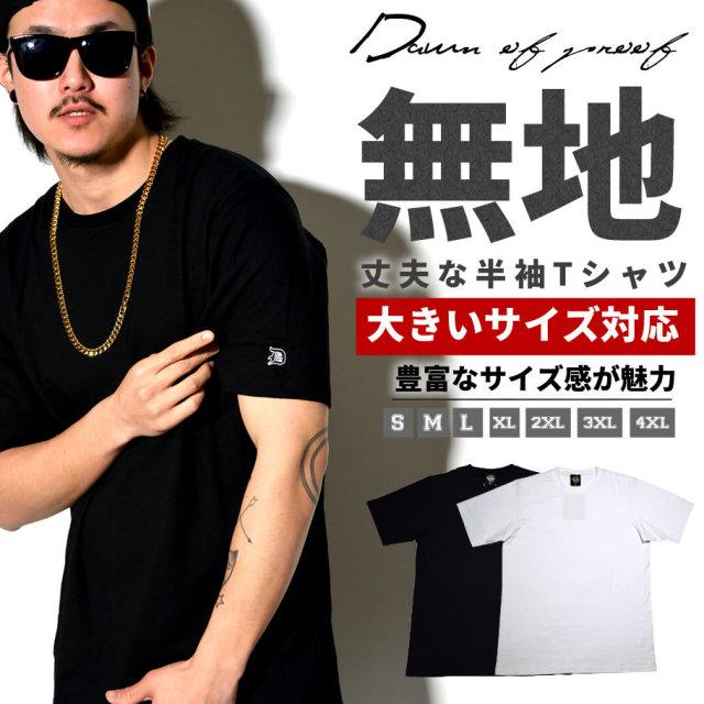 DOP (ディーオーピー) 半袖Tシャツ 無地 シンプル B系 ストリート系 ファッション DPTT060