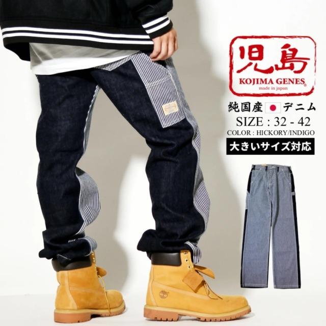 児島ジーンズ ヒッコリー ペインター パンツ コンボ切替 メンズ アメカジ バイカー ストリート ファッション 日本製 RNB-1015