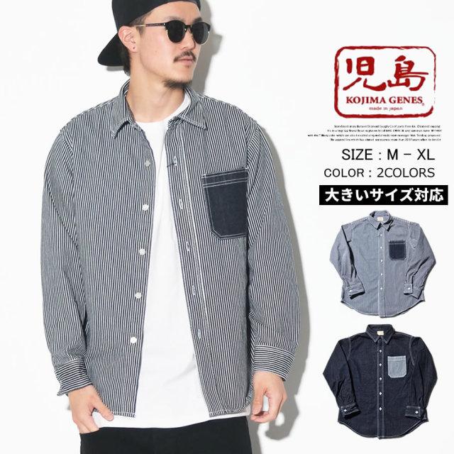 KOJIMA GENES (コジマジーンズ) ワークシャツ メンズ (RNB-202R) KGOT005