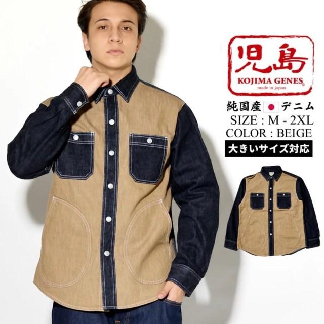 児島ジーンズ CPOコンボシャツ 長袖 メンズ ストリート カジュアル ファッション RNB-282 KGOT013