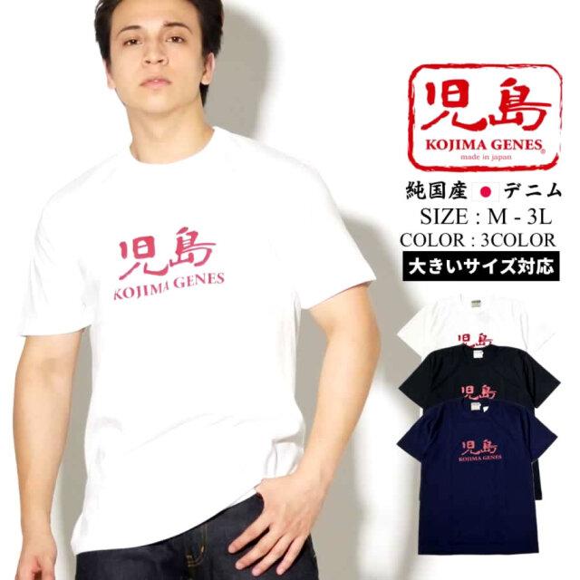 児島ジーンズ 半袖 Tシャツ 日本製 メンズ ロゴ プリント RNB-6540