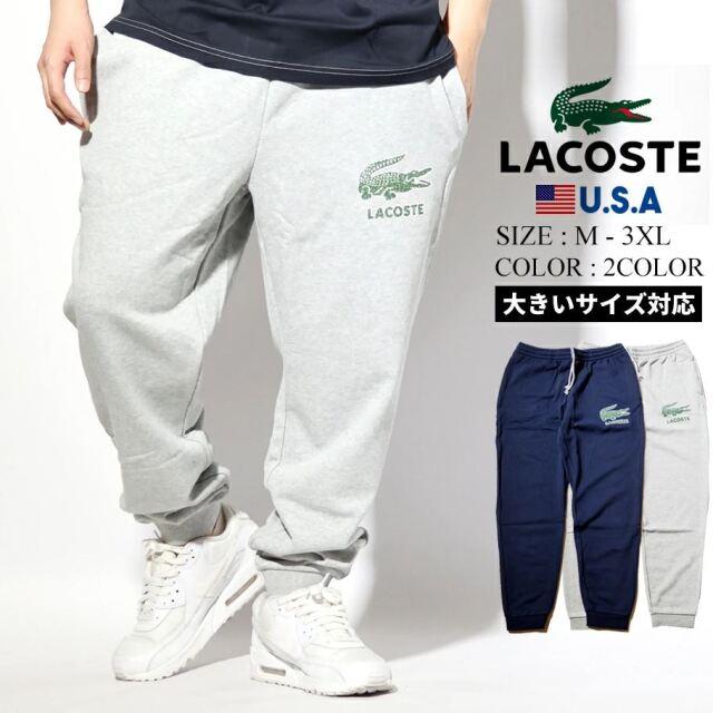 ラコステ LACOSTE スウェットパンツ メンズ レディース 裏毛 ジャージ 大きいサイズ ブランド USAモデル ワニ XH0229 21SS 春 新作
