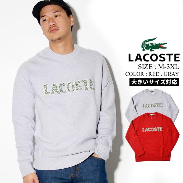 Lacoste ラコステ セーター メンズ 大きいサイズ ロゴ ネーム カジュアル ストリート系 ファッション AH8547 服 通販