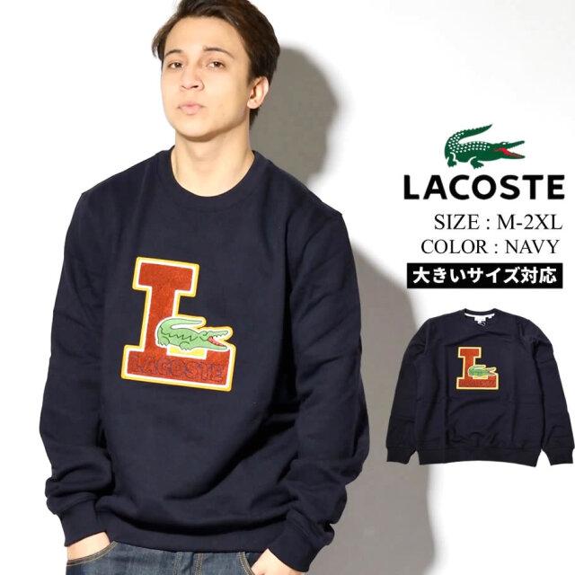 Lacoste ラコステ トレーナー メンズ 裏毛スウェット USAモデル Crew Neck Badge Fleece Sweatshirt SH2208