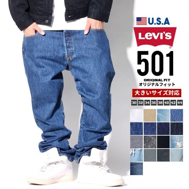 Levi's リーバイス 501 ジーンズ デニムパンツ メンズ 大きいサイズ オリジナルフィット lsdt075