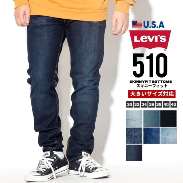Levi's リーバイス 510 ジーンズ デニムパンツ メンズ 大きいサイズ スキニーフィット lsdt077