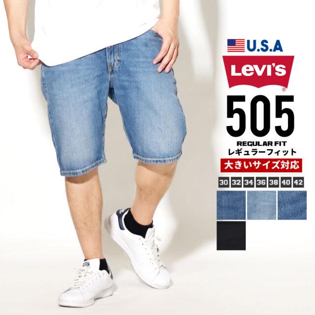 Levi's リーバイス 505 ハーフデニムパンツ メンズ 大きいサイズ レギュラー ショーツ lsdt085