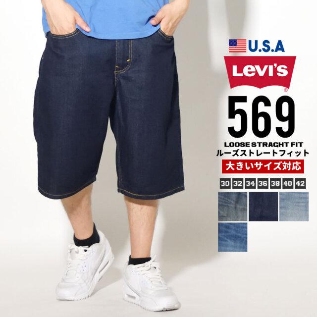 Levi's リーバイス 569 ハーフデニムパンツ メンズ 大きいサイズ ルーズ ショーツ lsdt086