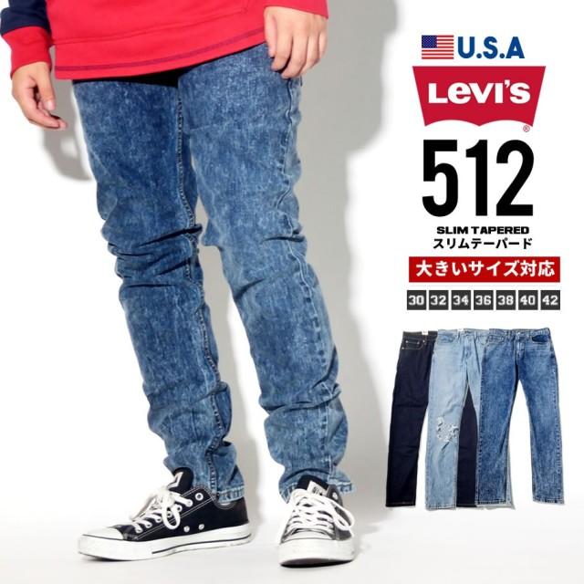 Levi's リーバイス 512 ジーンズ デニムパンツ メンズ 大きいサイズ スリムテイパード lsdt090
