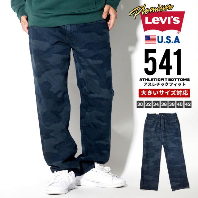 LEVI'S PREMIUM リーバイス プレミアム 541 ロングパンツ メンズ 大きいサイズ 迷彩柄 ATHLETIC FIT アスレチック フィット 服 通販