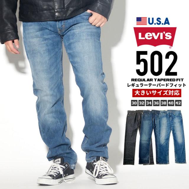 Levi's リーバイス 502 ジーンズ デニムパンツ メンズ 大きいサイズ レギュラーテイパード lsdt098