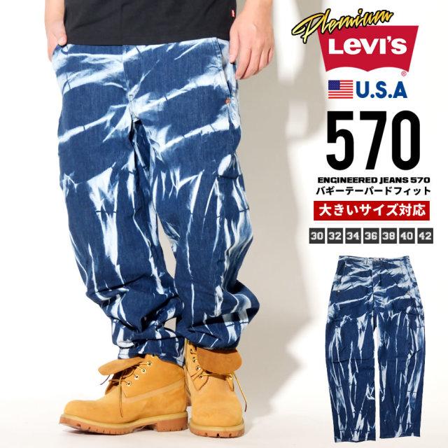 LEVIS (リーバイス) ジーンズ デニムパンツ バギー LEJ 570 BAGGY TAPER WAVE LIP BI STR DEN (72777-0005)
