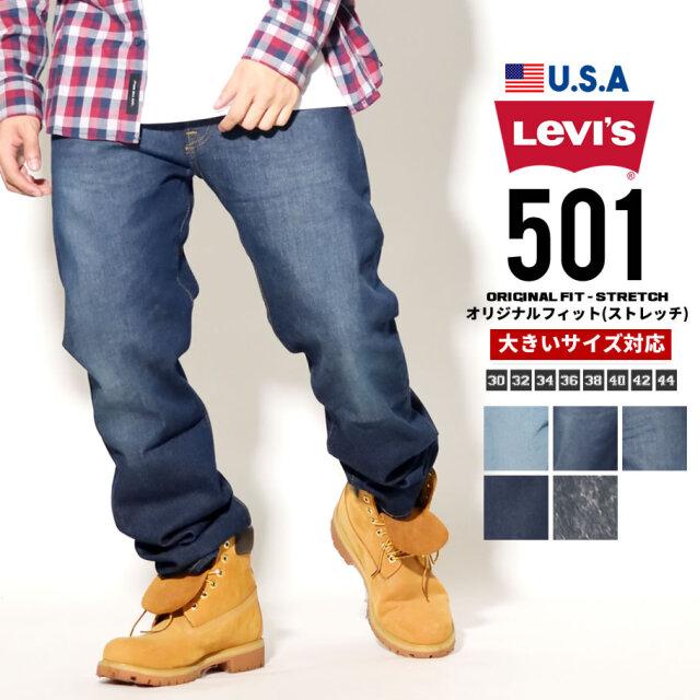 Levi's リーバイス 501 ジーンズ デニムパンツ メンズ 大きいサイズ オリジナルフィット ストレッチ lsdt102