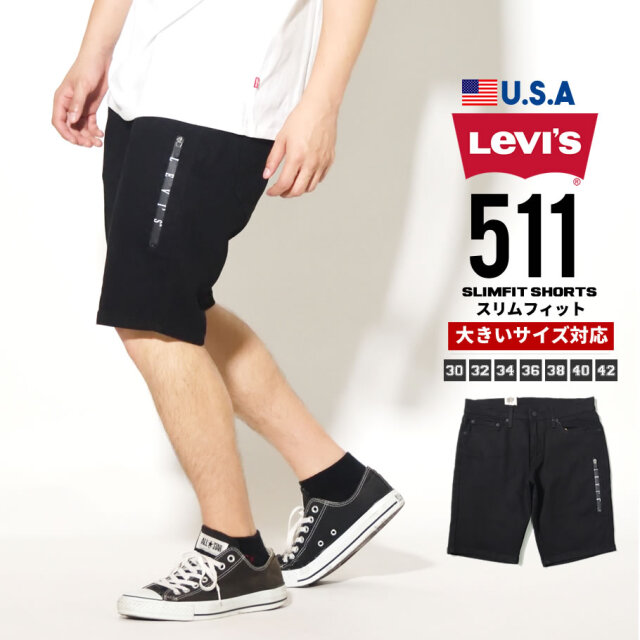 Levi's リーバイス 511 ハーフデニムパンツ メンズ 大きいサイズ SLIM HEMMED SHORT lsdt104