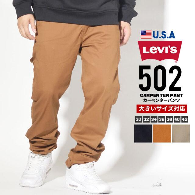 Levi's リーバイス 502 カーペンターパンツ メンズ 大きいサイズ ワークスタイル 502? CARPENTER PANT lsdt105