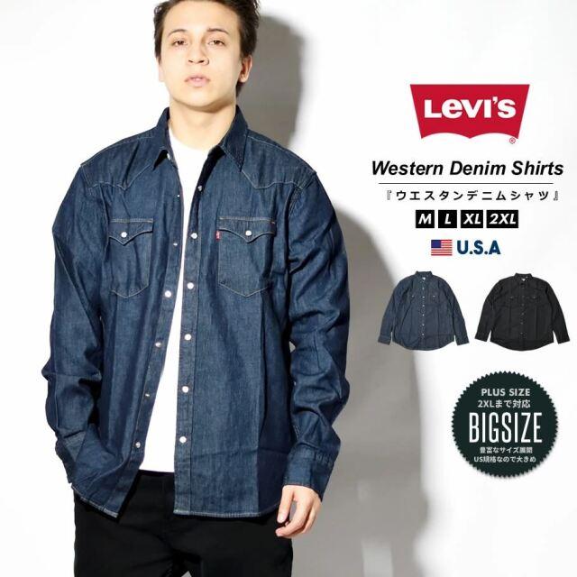リーバイス Levi's デニムウエスタンシャツ メンズ ブランド USAモデル CLASSIC WESTERN SHIRT #85745