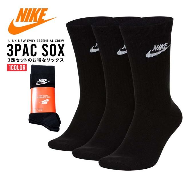 NIKE ナイキ ハイソックス メンズ ストリート系 スポーツ ファッション SK0109 靴下 通販