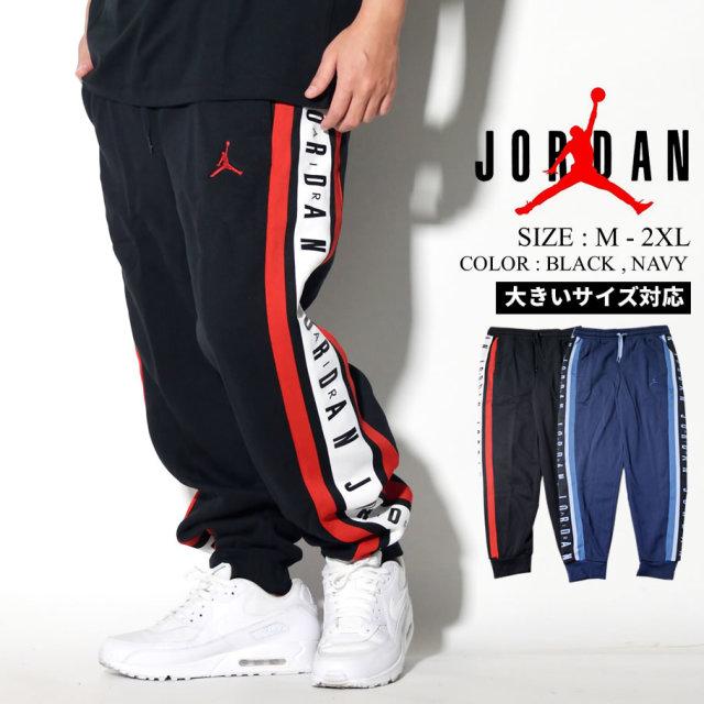JORDAN ジョーダン ロングパンツ メンズ 大きいサイズ サイドライン ネーム ロゴ スポーツ ヒップホップ ストリート系 ファッション BQ5