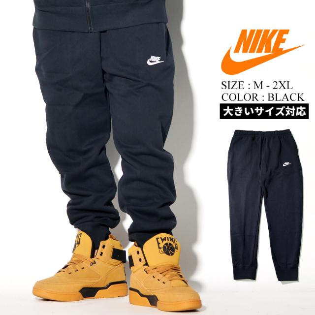 NIKE ナイキ ジョガーパンツ メンズ 大きいサイズ ロゴ ストリート系 スポーツ ファッション BV2671 服 通販