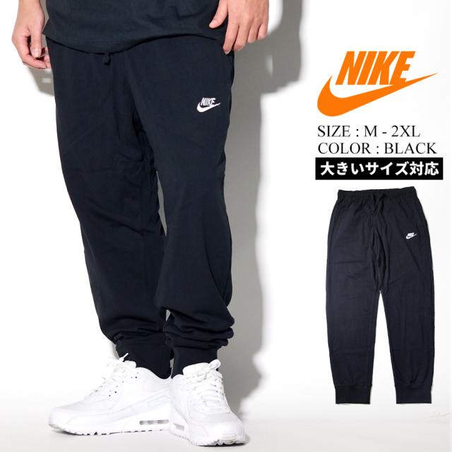 NIKE ナイキ ジョガーパンツ メンズ 大きいサイズ ロゴ ストリート系 スポーツ ファッション BV2762 服 通販