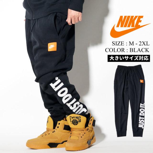 NIKE ナイキ スエットパンツ メンズ 大きいサイズ JUST DO IT ストリート系 スポーツ ファッション BV5114 服 通販