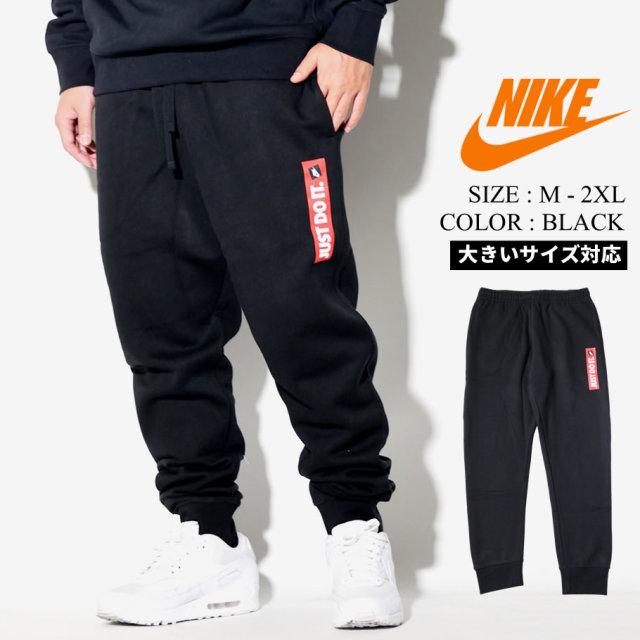 NIKE ナイキ スエットパンツ メンズ 大きいサイズ JUST DO IT ストリート系 スポーツ ファッション BV5099 服 通販