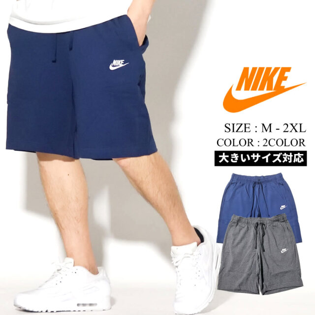 NIKE ナイキ ハーフパンツ メンズ M NSW CLUB SHORT JSY CLASSIC COMFORT IMPROVED FIT BV2772