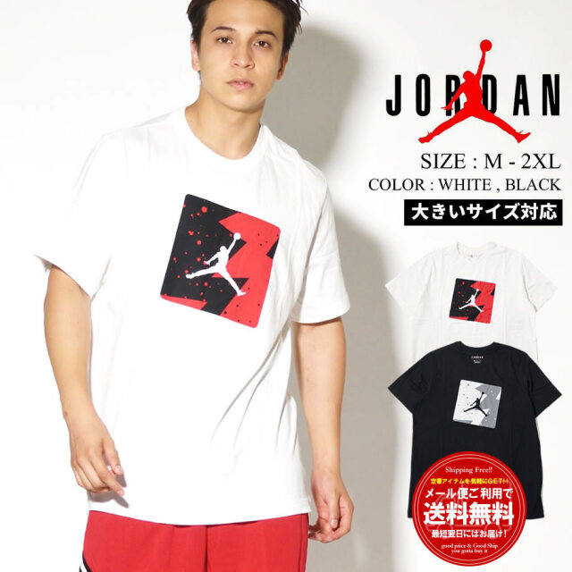 JORDAN ジョーダン 半袖Tシャツ メンズ 大きいサイズ ジャンプマンロゴ M J POOLSIDE CREW CJ6244