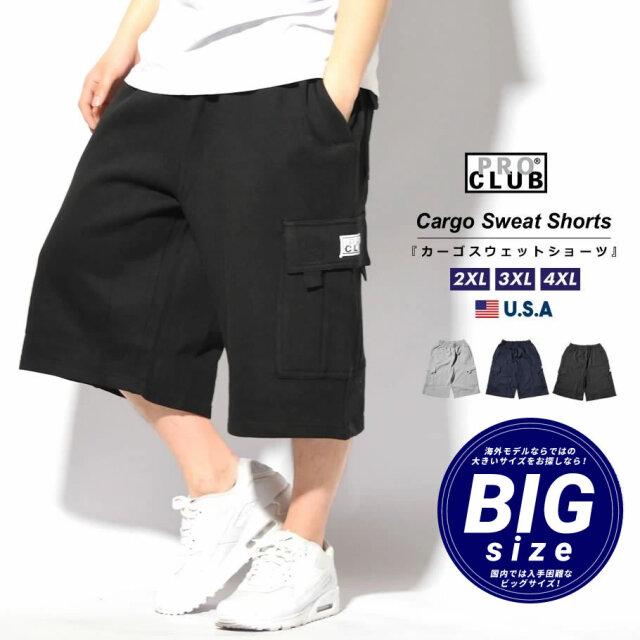 (ビッグサイズ) プロクラブ PRO CLUB スウェット カーゴ ハーフパンツ ショートパンツ メンズ ワイド 夏 2XL~4XLサイズ 大きいサイズ USAモデル #167