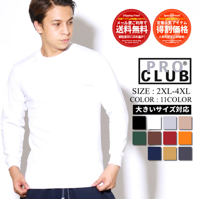 (BIGサイズ)プロクラブ ロンT 長袖Tシャツ メンズ ヘビーウェイト 無地 シンプル ブランド 大きいサイズ USAモデル PRO CLUB #114 2XL~4XL