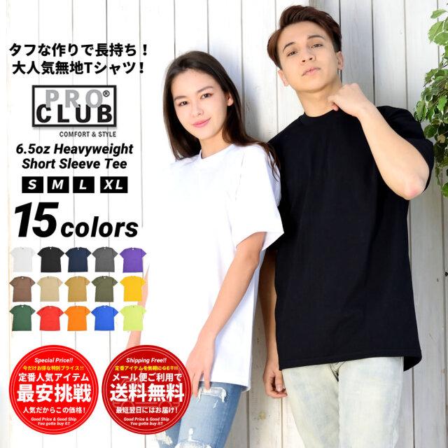 (最安値挑戦)プロクラブ Tシャツ メンズ 半袖 ヘビーウェイト 無地 シンプル ブランド 大きいサイズ USAモデル PRO CLUB #101 S~XL