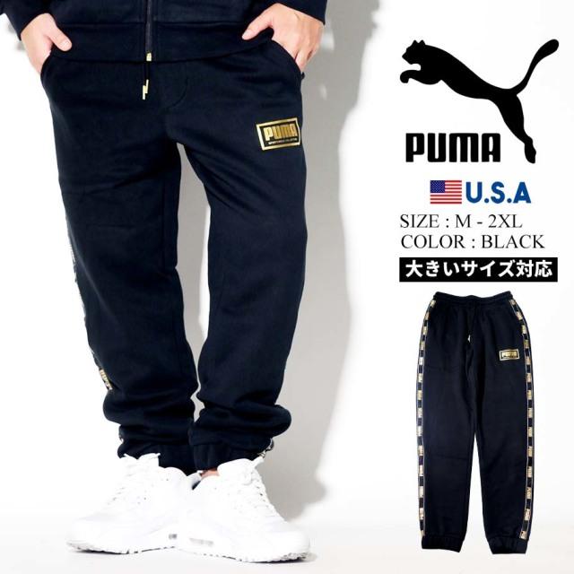 PUMA プーマ トラックパンツ メンズ 大きいサイズ ゴールドプリント ロゴ スポーツ ストリート系 ファッション 581852 服 通販