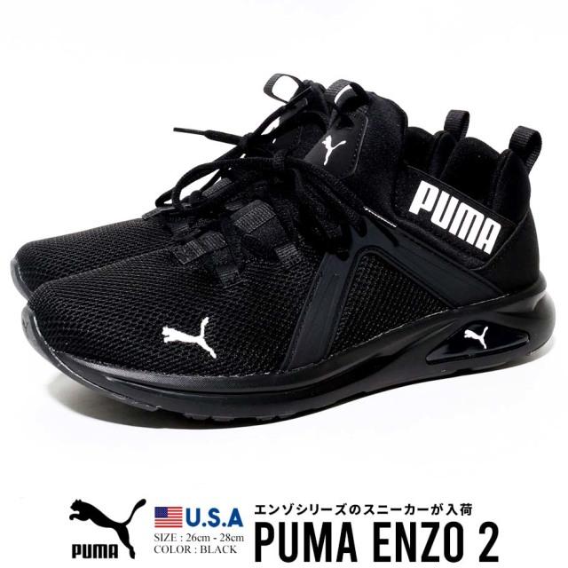 PUMA プーマ スニーカー メンズ ENZO 2 19324901 靴