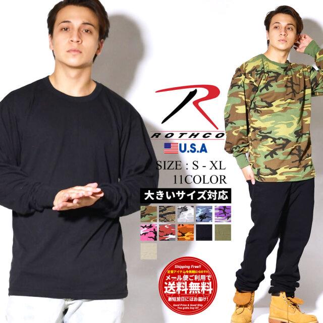 Rothco ロスコ 長袖Tシャツ メンズ Long Sleeve Camo T-Shirt ミリタリー アーミー rhtt001