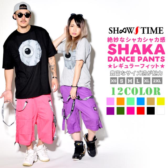 SHOOW TIME (ショータイム) ダンスパンツ ハーフver ポリ生地 バックにDANCE 4LIFE STDT012