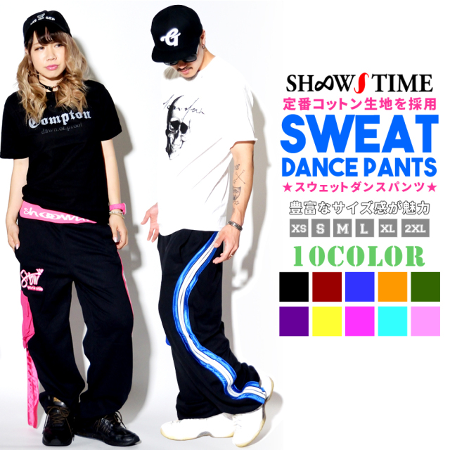 SHOOW TIME (ショータイム) スウェットパンツ サイドにライン10カラー STDT023
