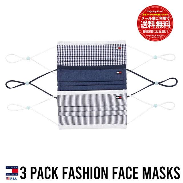 トミーヒルフィガー TOMMY HILFIGER マスク 洗える おしゃれ 3枚セット USAモデル TOMMY MASK 3 PK PACK1 69J3553 410