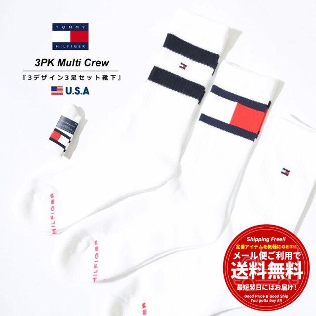 トミーヒルフィガー TOMMY HILFIGER クルーソックス 靴下 3足組 ブランド USAモデル 3PK MULTI CREW TVW211CR1001